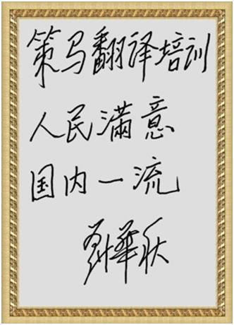 前中共中央外事办主任刘华秋亲笔题词推荐