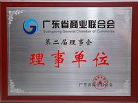 广东省商业联合会理事单位