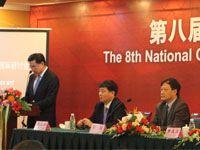 第八届全国口译大会承办单位