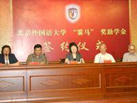 """北京外国语大学""""bwin登录注册""""奖学金"""