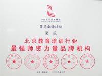 北京教育培训行业最强师资力量