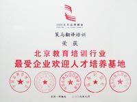 北京教育培训行业最受企业欢迎人才培养基地
