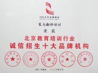 北京教育培训诚信招生十大品牌
