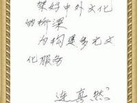 四川省翻译协会副会长连真然题词