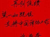 中国翻译协会常务副会长施燕华题词