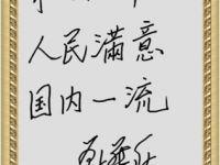 前中共中央外事办主任刘华秋亲笔题词