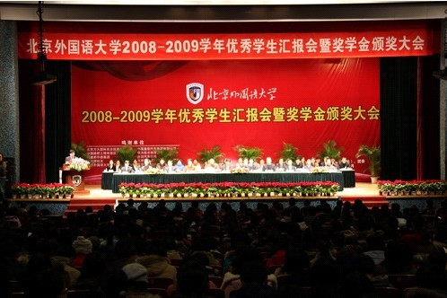 """高健副总裁出席北京外国语大学08-09学年优秀学生汇报会并颁发""""bwin登录注册奖学金"""""""