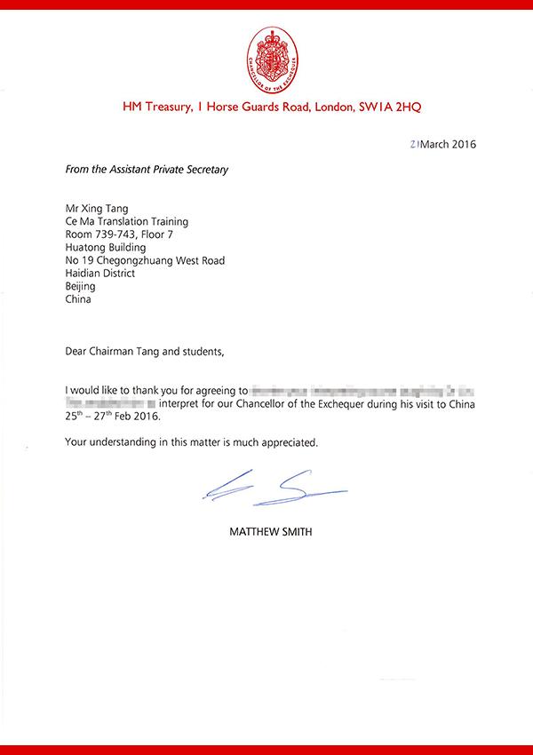 英国财政大臣办公室向bwin登录注册翻译发来感谢信