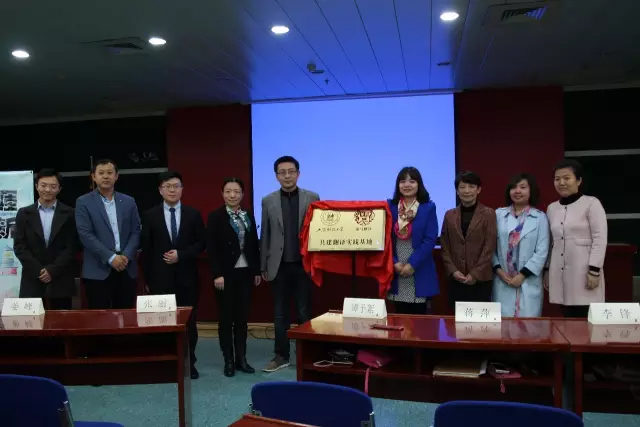 bwin登录注册翻译与上海财经大学共建翻译实践基地揭牌仪式