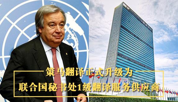 bwin登录注册翻译正式升级为联合国秘书处1级翻译服务供应商