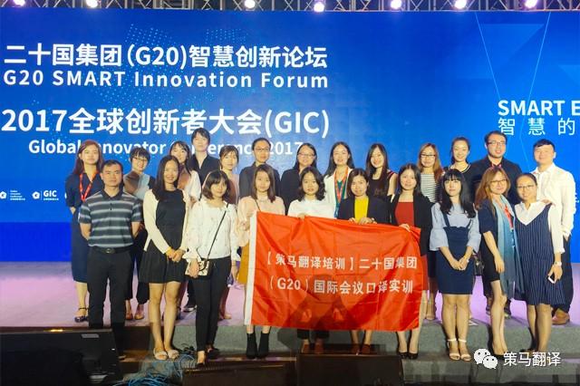 bwin登录注册翻译独家完成G20智慧创新论坛、2017全球创新者大会同声传译工作