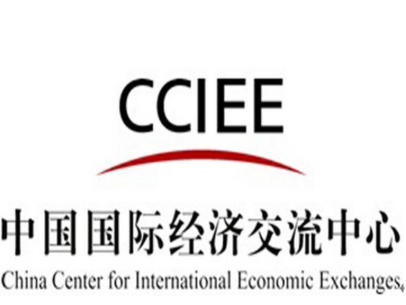 中国国际经济交流中心