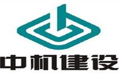 中国机械工业建设集团有限公司