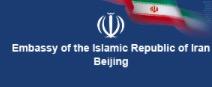 伊朗大使馆