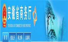 安徽省商务厅