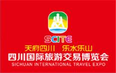 第二、三、四届四川国际交易旅游博览会