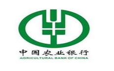 中国农业银行杭州西湖支行