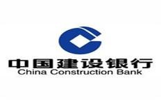 中国建设银行广州荔湾支行