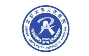 北京大学人民医院