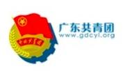 广东省团委