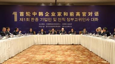 bwin登录注册翻译为首轮中韩企业家和前高官对话会搭建语言桥梁