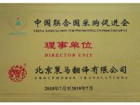 中国联合国采购促进会理事单位