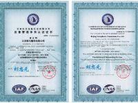 ISO 9001: 2015质量管理体系认证