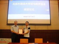 """北京外国语大学""""bwin登录注册教育基金""""设立单位"""