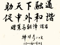 前四川省副省长韩邦彦题词