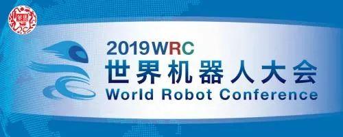 bwin登录注册翻译为 2019 世界机器人大会搭建语言桥梁——口译、笔译、志愿者一个都不能少!