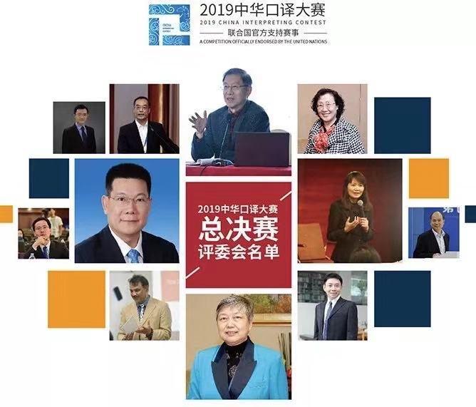 2019中华口译大赛全国总决赛评委阵容