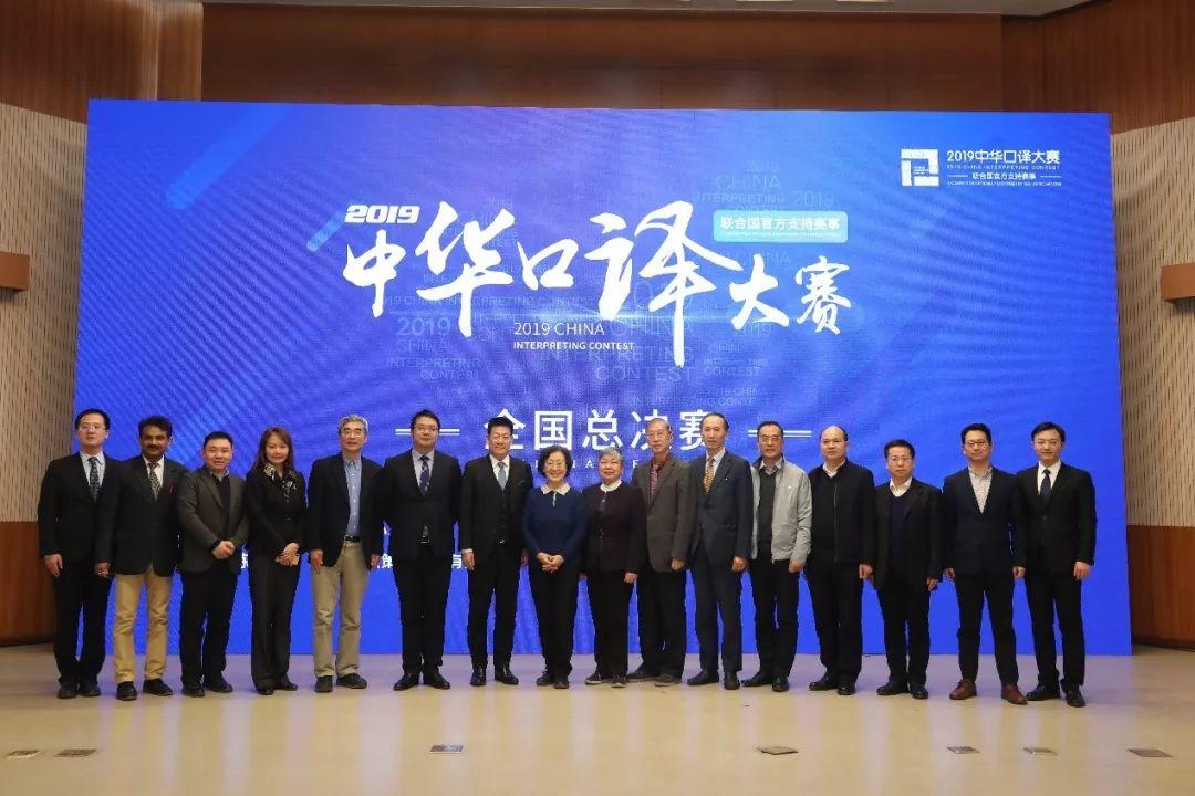 2019中华口译大赛全国总决赛在京隆重举行