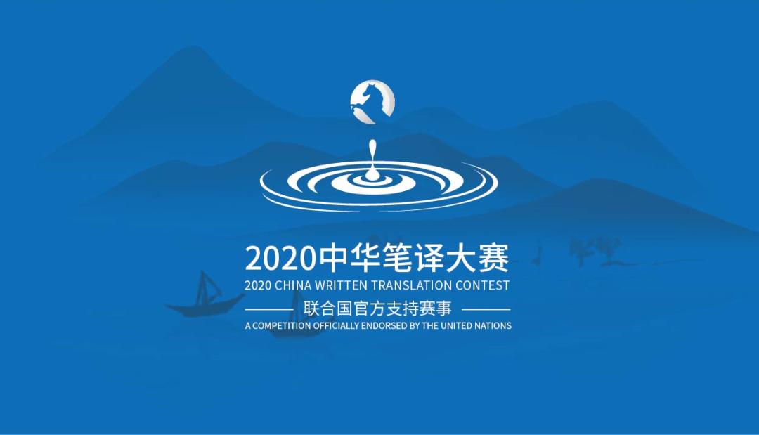 2020中华笔译大赛(联合国官方支持)一号公告