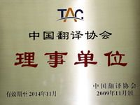 Grouphorse is the council member of the Translators Association of China