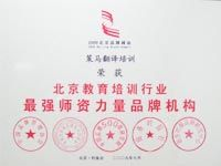 Grouphorse is the education institution with the best teachers in Beijing