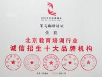 Grouphorse is one of the top ten  education institutions upholding the principle of integrity in recruiting trainees in Beijing