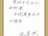 May Cema work for better international  relations and greater cultural diversity. —Inscription written by Mr. Zhenran Lian, Vice Chairman of the Sichuan Translators Association