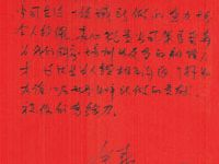 Inscription written by Mr. Sen Jin, Deputy Director of the Department of Translation and Interpretation of MFA