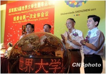 热烈庆祝我司中标成为第26届世界大学生运动会翻译服务供应商