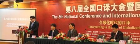 第八届全国口译大会暨国际研讨会(我司承办)隆重举行