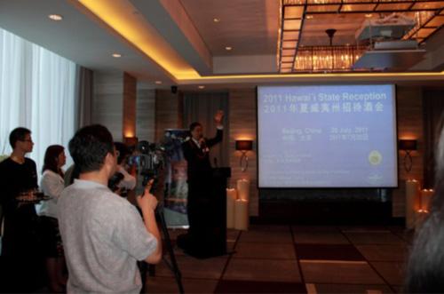 我司代表应邀出席2011年夏威夷州APEC推介招待酒会