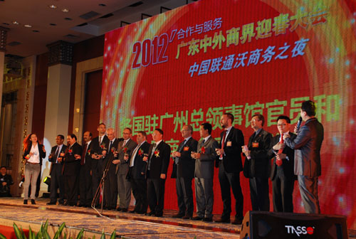 我司高管应邀出席2012广东中外商界迎春大会