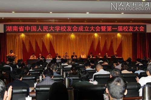 湖南省中国人民大学校友会在长沙成立,唐兴董事长当选副会长