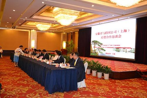 我司为安徽省与跨国公司(上海)经贸合作恳谈会独家提供全程口译服务
