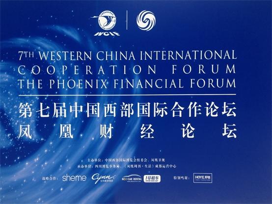 我司(成都分部)为第七届中国西部国际合作论坛·凤凰财经论坛独家提供同传服务