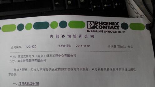 菲尼克斯电气(南京)研发工程中心有限公司与我司(南京分部)正式签署口译内训协议