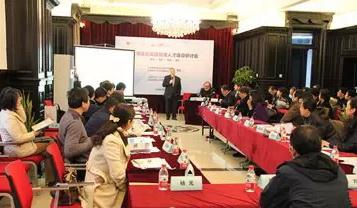 """bwin登录注册翻译为""""上海医院高级管理人才建设研讨会""""提供口译服务"""