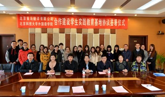 Grouphorse sets up practice base in University of Science & Technology Beijing