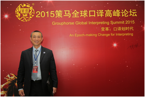 Grouphorse Global Interpreting Summit 2015 opens in Shanghai