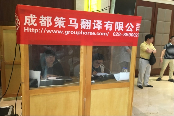 Grouphorse provides interpreting services at  Trade Promotion Conference of Sichuan Province